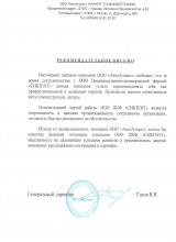 "ООО ""АвтоАльянс"""